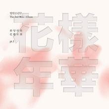 방탄소년단_-_화양연화_pt.1